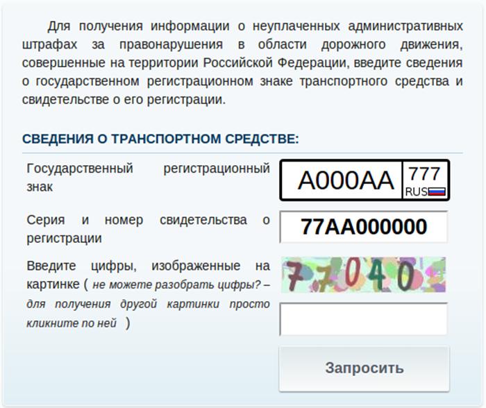 На фото - интерфейс сайта для проверки штрафов