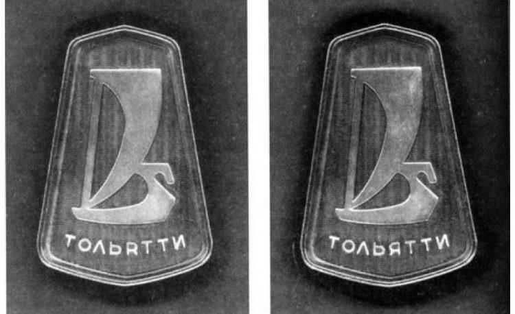 Трудности итальянцев с кириллицей отразились на эмблеме первой партии ВАЗ 2101