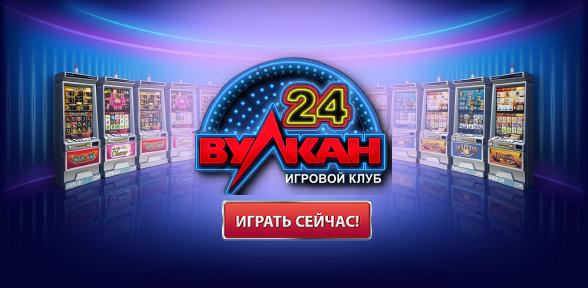 Игровые автоматы от ведущих разработчиков в казино Вулкан 24