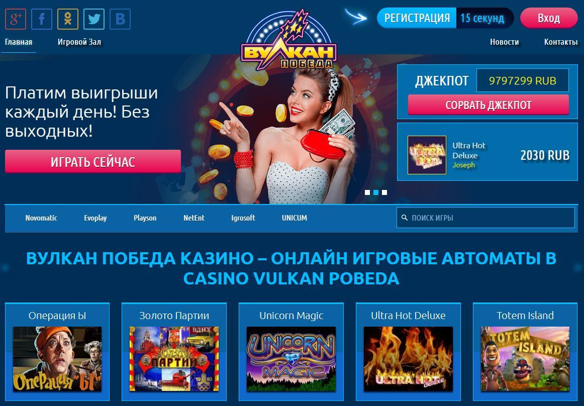 казино победа мобильная