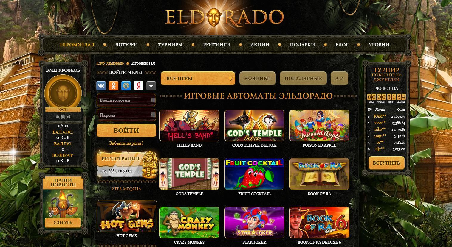 Лучшие слоты и крупные призы в казино Эльдорадо